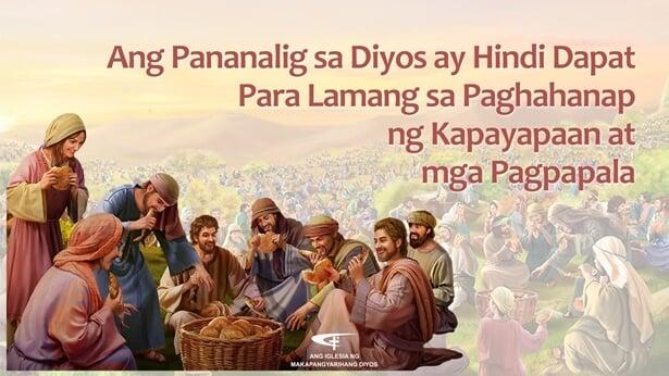 5. Ang Pananampalataya sa Diyos ay Hindi Dapat para Lamang sa Paghahanap ng Kapayapaan at mga Pagpapala